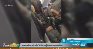 สายการบินขายตั๋วเกิน ใช้วิธีลากผู้โดยสารลงจากเครื่อง