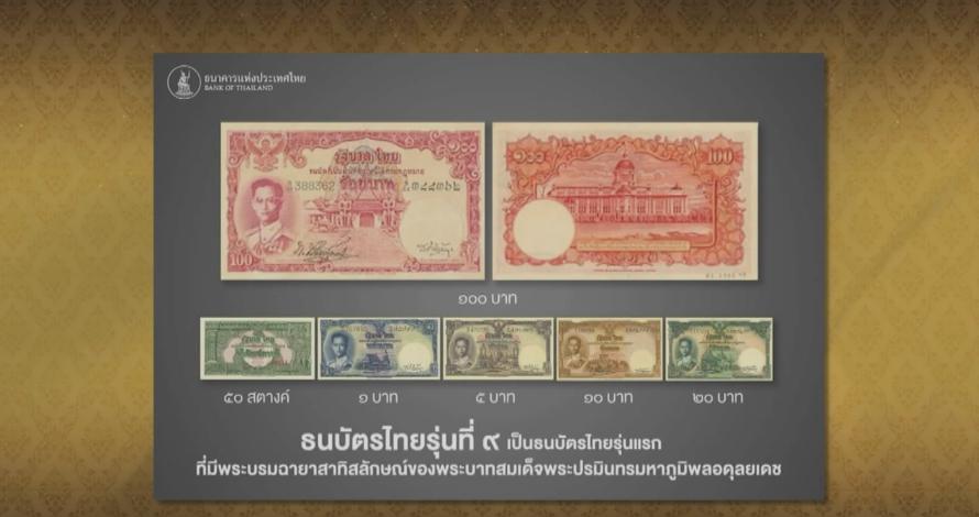 ธปท.เผยแพร่ธนบัตรไทยรุ่นที่ 9 รวม 6 ชนิดราคา
