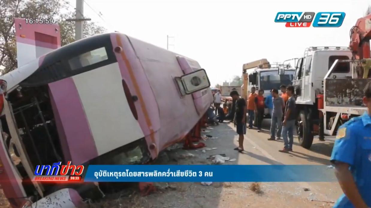 อุบัติเหตุรถโดยสารพลิกคว่ำเสียชีวิต 3 คน