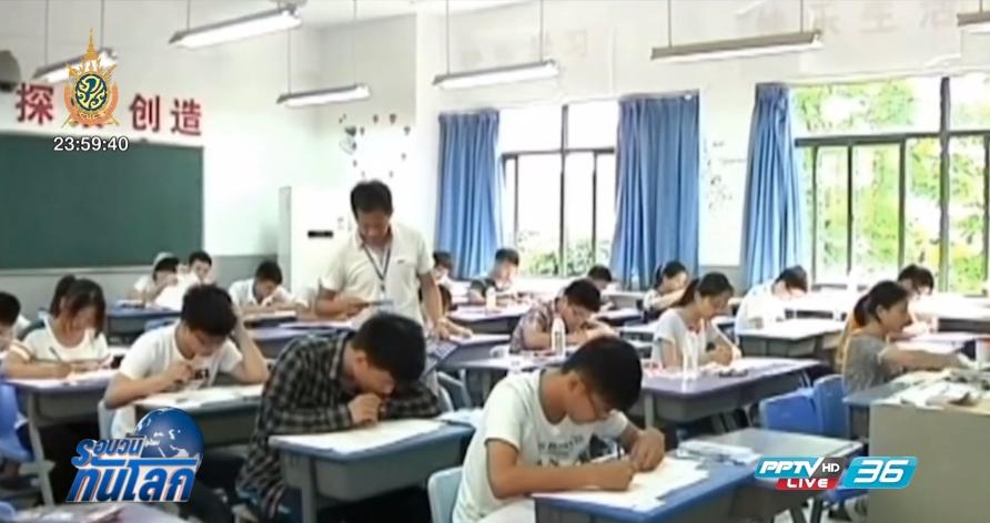 """จีนคุมเข้มทุจริต ก่อนการสอบ """"เกาเข่า"""" เริ่มพรุ่งนี้"""