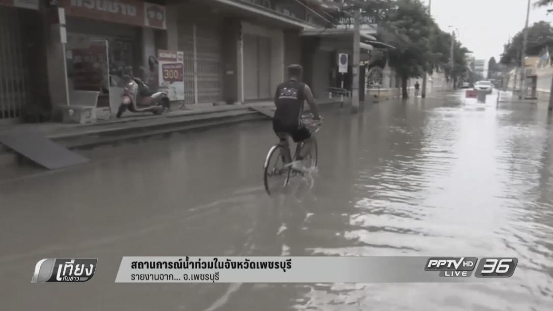 สถานการณ์น้ำท่วมในจังหวัดเพชรบุรี (คลิป)