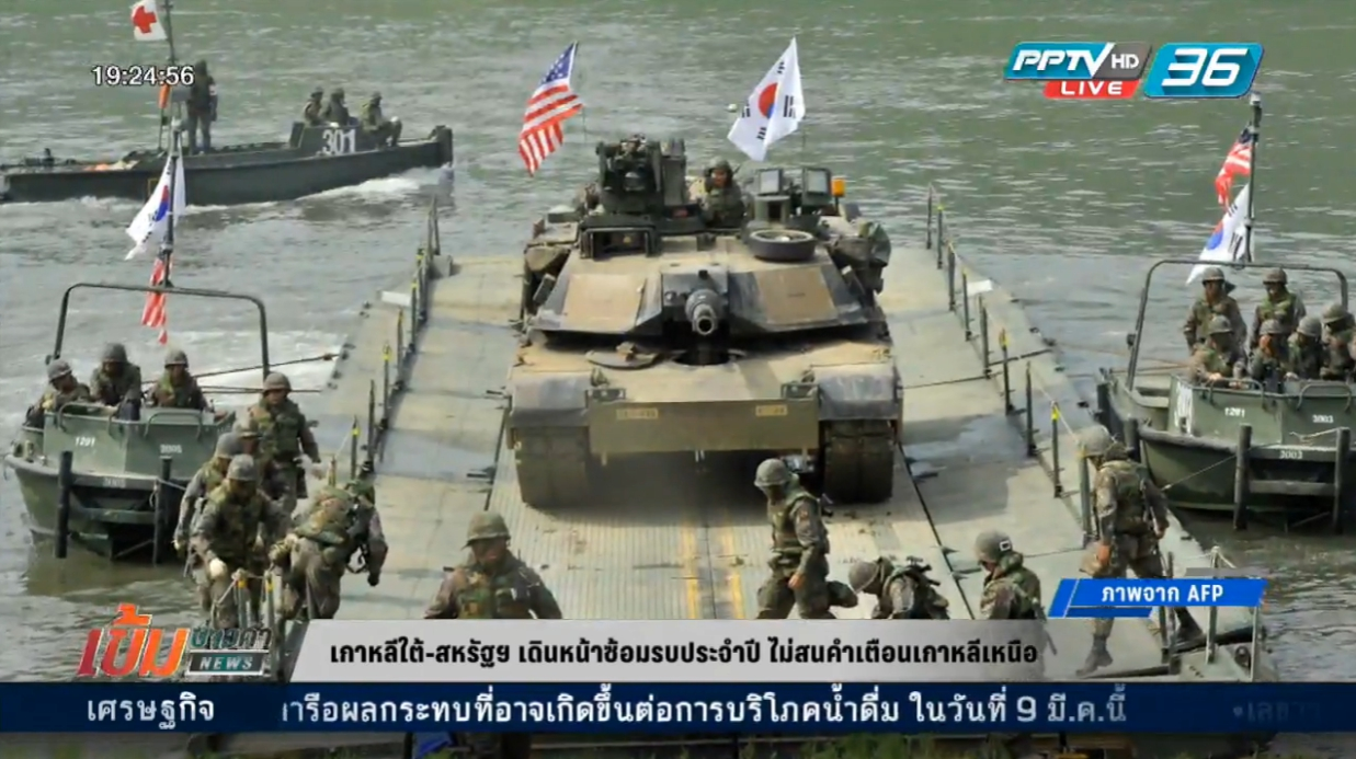 เกาหลีใต้-สหรัฐฯ เดินหน้าซ้อมรบประจำปี ไม่สนคำเตือนเกาหลีเหนือ