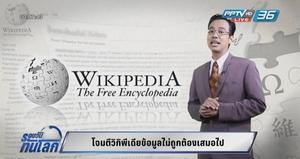 """เรื่องที่ควรรู้! """"Wikipedia"""" ข้อมูลอาจไม่ถูกต้องเสมอไป (คลิป)"""