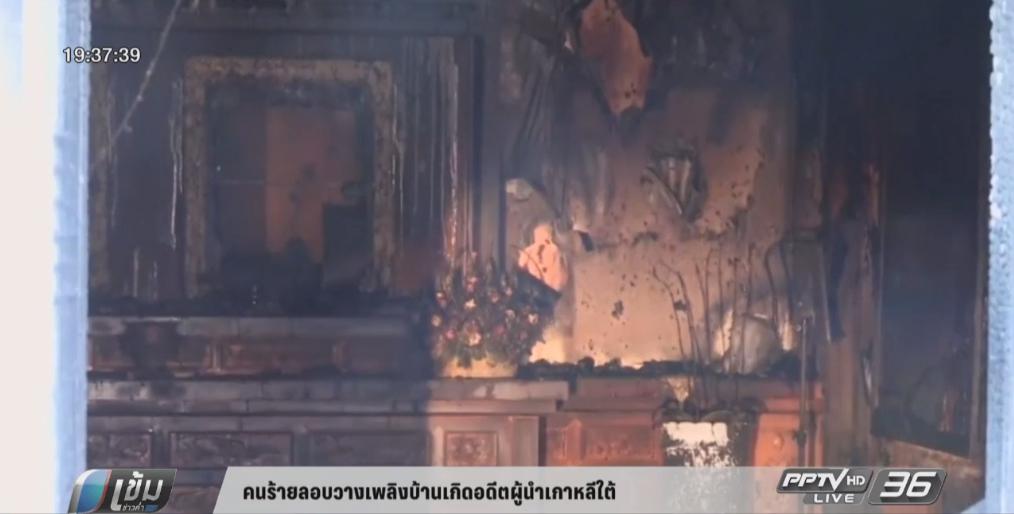 คนร้ายลอบวางเพลิงบ้านเกิดอดีตผู้นำเกาหลีใต้