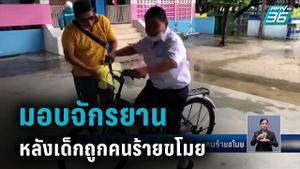 ผู้ใหญ่ใจดีมอบจักรยานให้เด็ก 9 ปี หลังถูกคนร้ายขโมย