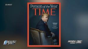 """นิตยสารไทม์เลือก """"ทรัมป์"""" บุคคลแห่งปี 2016"""