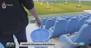 บอลลีกตุรกี ทำโทษแฟนบอลให้เช็ดเก้าอี้สนาม