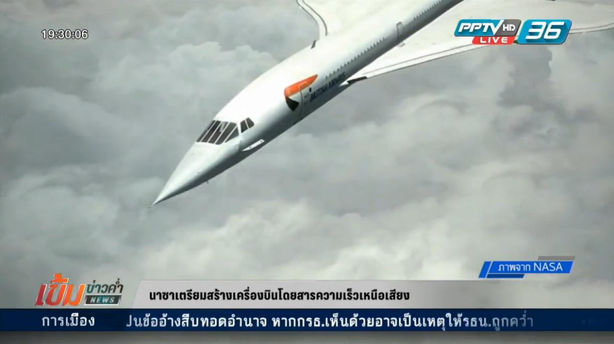 นาซาเตรียมสร้างเครื่องบินโดยสารความเร็วเหนือเสียง