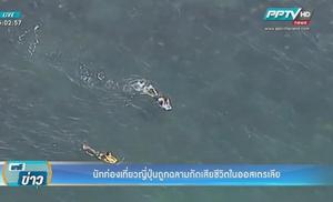 นักท่องเที่ยวญี่ปุ่นถูกฉลามกัดเสียชีวิตในออสเตรเลีย
