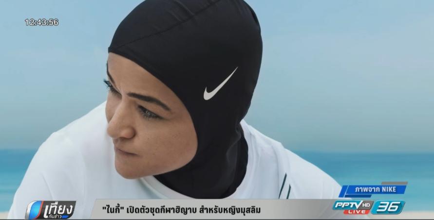 """""""ไนกี้"""" เปิดตัวชุดกีฬาฮิญาบ สำหรับหญิงมุสลิม"""