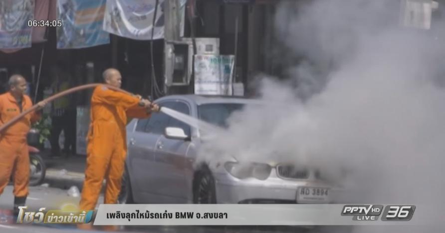 เพลิงลุกไหม้รถเก๋ง BMW จ.สงขลา