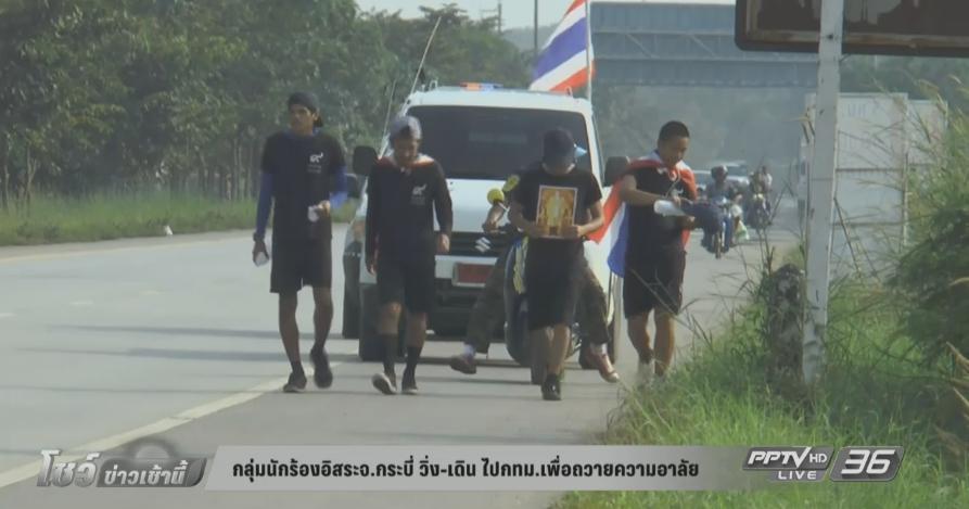 กลุ่มนักร้องอิสระ จ.กระบี่ วิ่ง-เดิน ไปกทม. เพื่อถวายความอาลัย (คลิป)