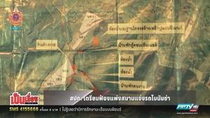 ส.ป.ก.เตรียมฟ้องแพ่ง 'สนามแข่งรถโบนันซ่า' รุกที่ป่าสงวนฯ-ส.ป.ก. 166 ไร่