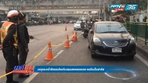 เกิดเหตุกระหน่ำยิงรถเก๋งบริเวณแยกคลองเตย คนขับบาดเจ็บสาหัส