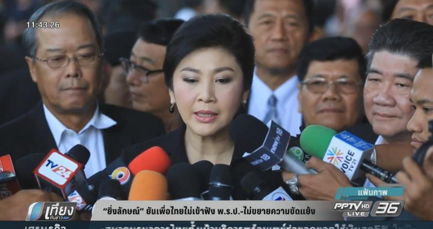 """""""ยิ่งลักษณ์"""" ยันเพื่อไทยไม่เข้าฟัง พ.ร.ป.-ไม่ขยายความขัดแย้ง"""