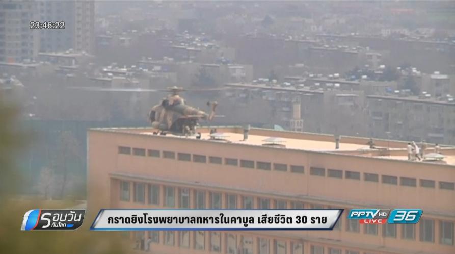 กราดยิงโรงพยาบาลทหารในคาบูล ตาย 30