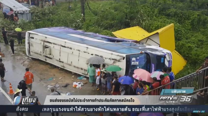 ขนส่งชงรถบัสไม่ประจำทางทำประกันภัยภาคสมัครใจ (คลิป)
