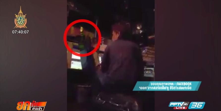 วอนหน่วยงานตรวจสอบ คนขับรถเมล์กระดกเบียร์ตอนขับรถ (คลิป)