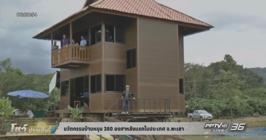 ล้ำมาก! นวัตกรรมบ้านหมุน 360 องศา หลังแรกในไทย (คลิป)