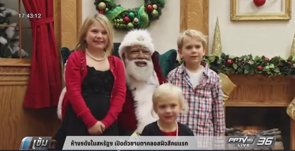 ซานตาคลอสผิวสี คนแรกของสหรัฐฯ - เค้กคริสต์มาสใหญ่ที่สุดในโลกที่เยอรมนี