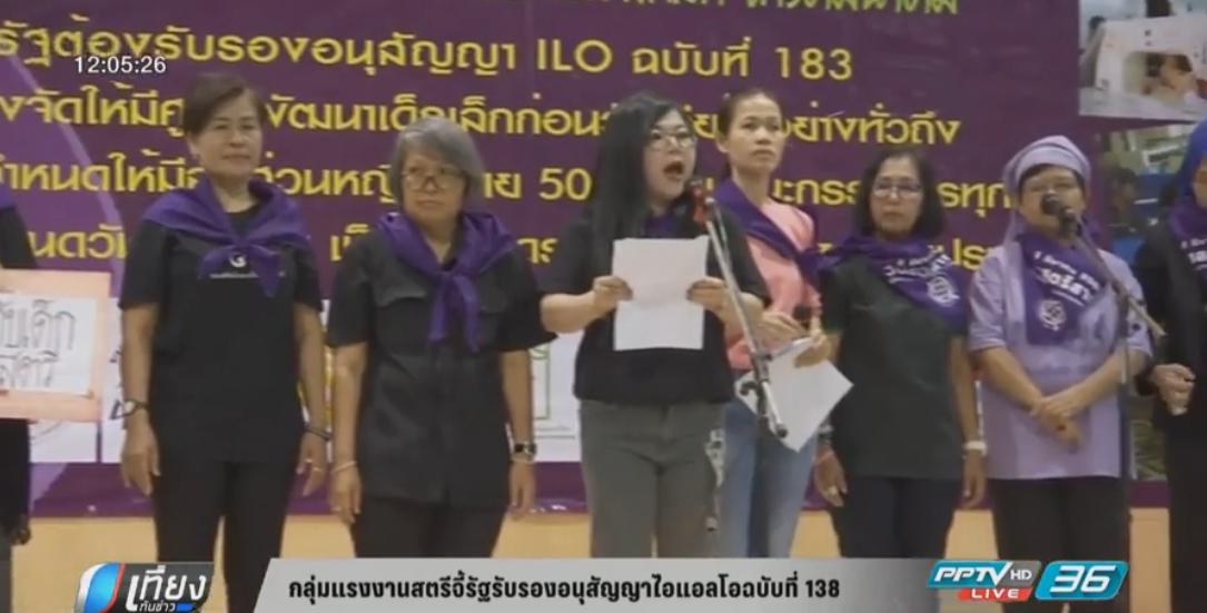 กลุ่มแรงงานสตรีจี้รัฐรับรองอนุสัญญาไอแอลโอฉบับที่ 138