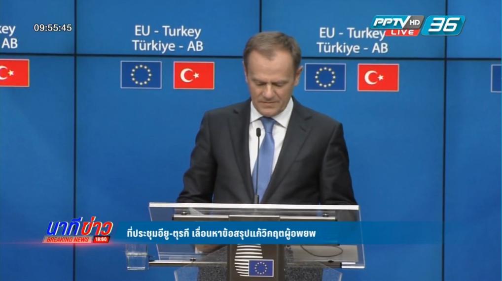 ที่ประชุมอียู-ตุรกี เลื่อนหาข้อสรุปแก้วิกฤตผู้อพยพ