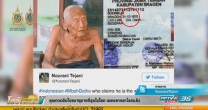 คุณทวดอินโดฯอายุมากที่สุดในโลก เผยอยากลาโลกแล้ว