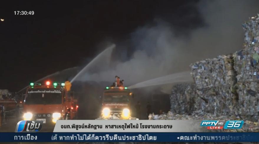 เร่งหาสาเหตุไฟไหม้โรงงานกระดาษปราจีนบุรี