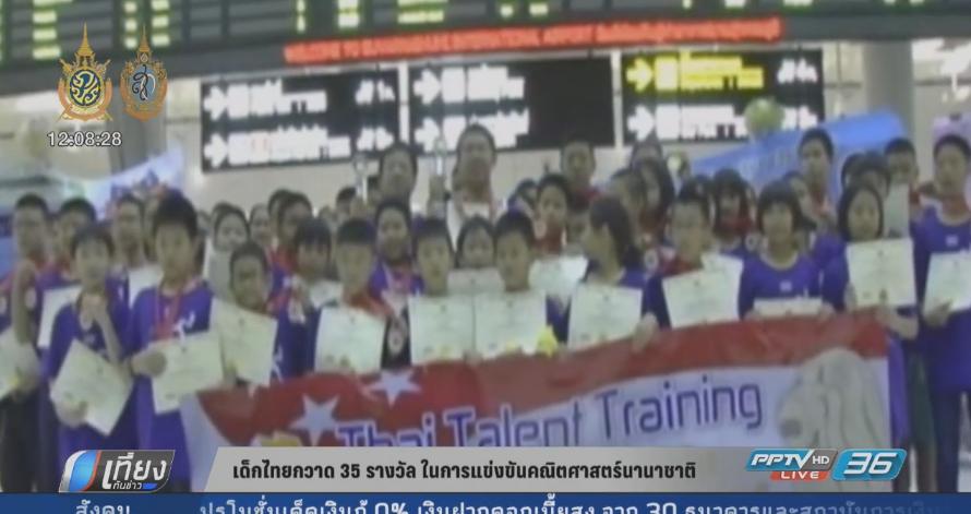 เด็กไทยกวาด 35 รางวัล ในการแข่งขันคณิตศาสตร์นานาชาติ