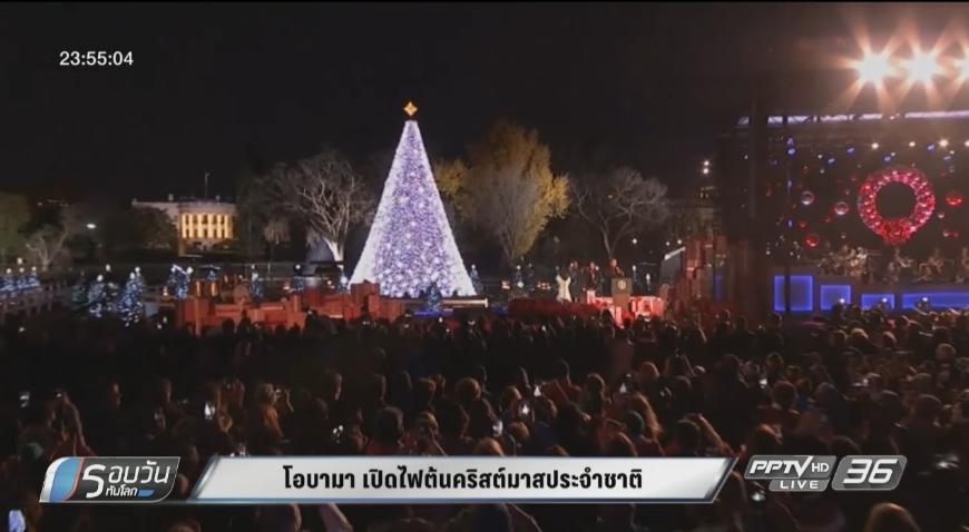 """""""โอบามา"""" เปิดไฟต้นคริสต์มาสประจำชาติ – จัดแสดงแสงสี """"น้ำตกไนแองการา"""""""