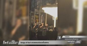 """ศิลปินรวมตัวร้องเพลง """"Songs of Soul บทเพลงแห่งดวงใจสยาม"""" (คลิป)"""