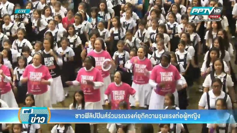ชาวฟิลิปปินส์ร่วมรณรงค์ยุติความรุนแรงต่อผู้หญิง
