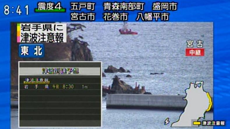 ญี่ปุ่นระทึก! ดินไหว 6.9 ริกเตอร์ เตือนภัยสึนามิ