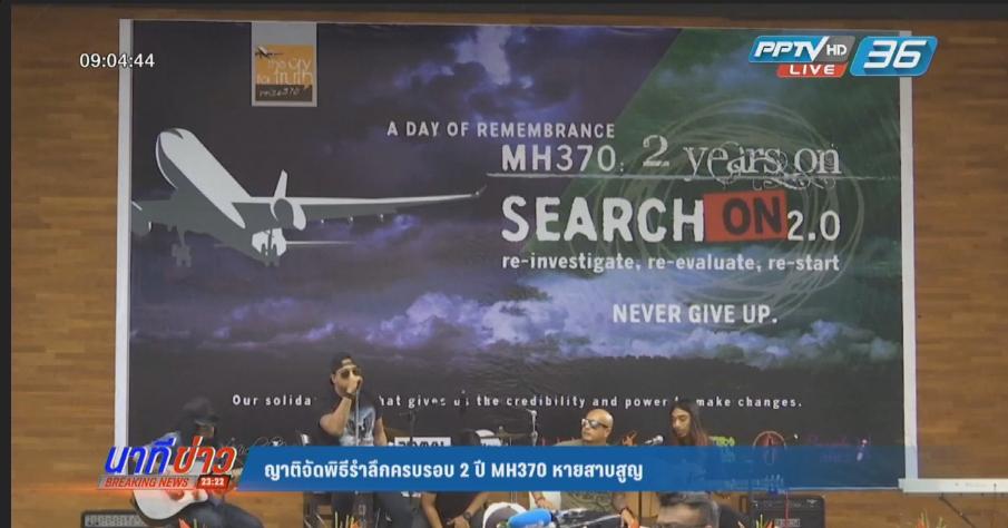 ญาติจัดพิธีรำลึกครบรอบ 2 ปี MH370 หายสาบสูญ