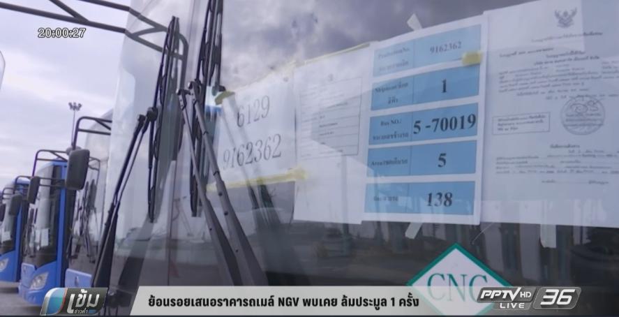 ย้อนรอยเสนอราคารถเมล์ NGV พบ ล้มประมูล 1 ครั้ง ผู้ชนะเปลี่ยนหน้า (คลิป)