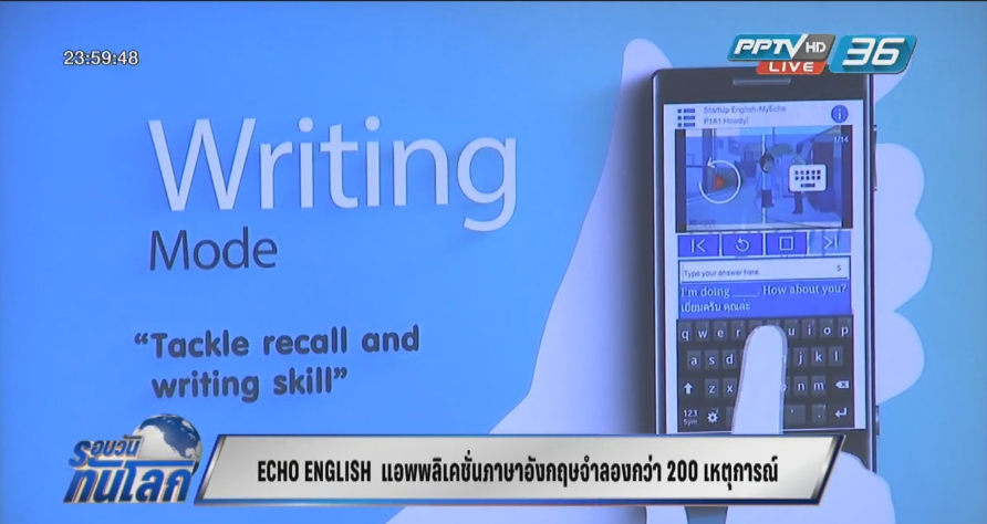 """Echo English"" แอพพลิเคชั่นภาษาอังกฤษจำลองกว่า 200 เหตุการณ์ (คลิป)"