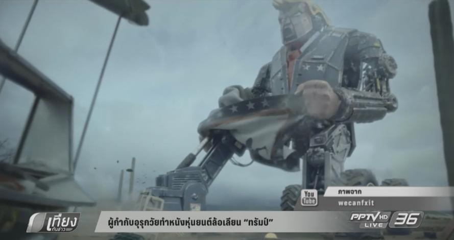 """ผู้กำกับอุรุกวัยทำหนังหุ่นยนต์ล้อเลียน """"ทรัมป์"""" (คลิป)"""