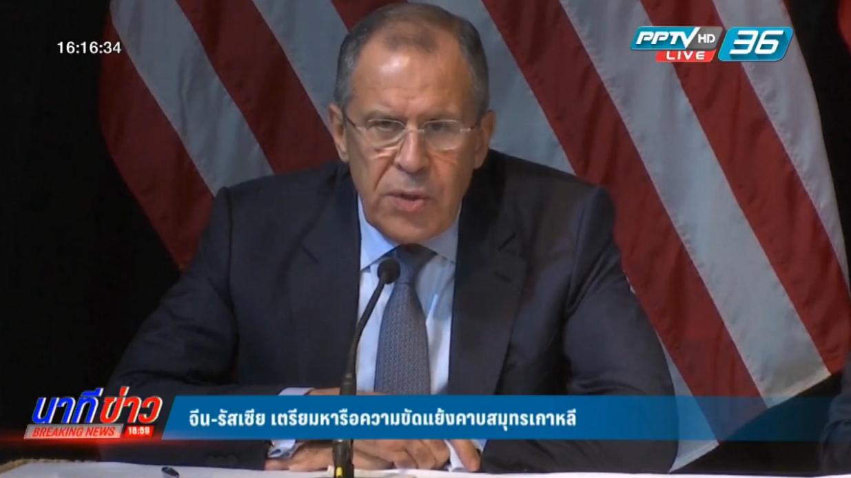 """""""จีน-รัสเซีย"""" เตรียมหารือความขัดแย้งคาบสมุทรเกาหลี"""