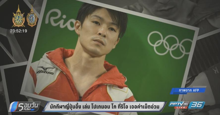 """นักกีฬาญี่ปุ่นอึ้ง เล่น """"โปเกมอน โก"""" ที่ริโอ เจอค่าเน็ตอ่วม"""