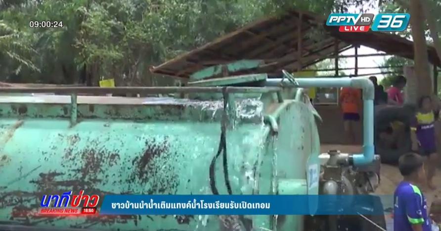 ชาวบ้านนำน้ำเติมแท๊งค์น้ำโรงเรียนรับเปิดเทอม