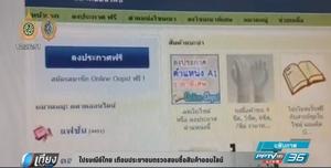 ไปรษณีย์ไทย เตือนประชาชนตรวจสอบก่อนซื้อสินค้าออนไลน์