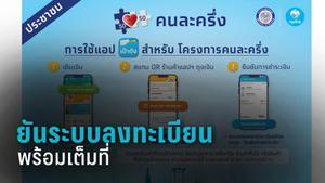 ลงทะเบียน www.คนละครึ่ง.com 16 ต.ค. 63 กรุงไทย ยืนยัน ระบบพร้อมเต็มที่