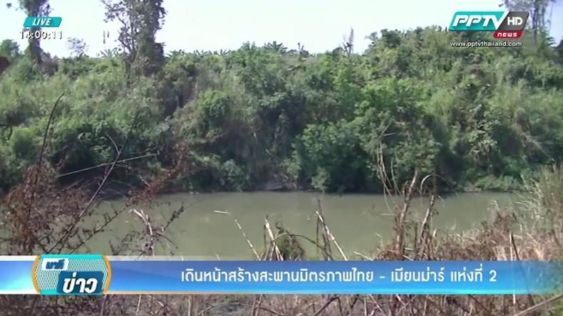 เดินหน้าสร้างสะพานมิตรภาพไทย - เมียนม่าร์ แห่งที่ 2