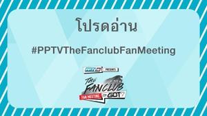 รายละเอียดการเข้างานและการรับบัตรงาน PPTV Presents the Fanclub Fan Meeting with GOT7