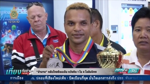 """""""อำนาจ"""" กลับไทยซ้อมเข้ม หวังติด 1 ใน 4 โอลิมปิกฯ"""
