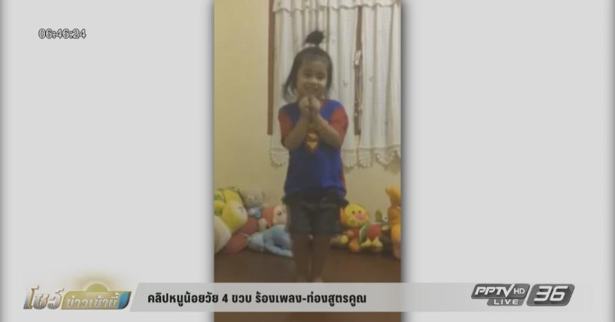 คลิปหนูน้อยวัย 4 ขวบ ร้องเพลง-ท่องสูตรคูณ (คลิป)