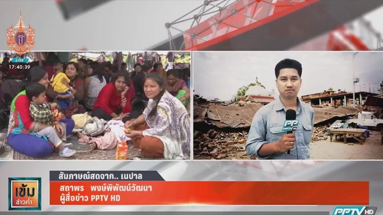 48 ชม.ภัยพิบัติเนปาล-สนามบินยังปิด การสื่อสารยังทำได้ลำบาก (คลิป)