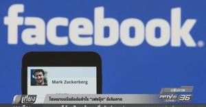 """โฆษณาบนมือถือดันกำไร """"เฟซบุ๊ก"""" ดีเกินคาด"""