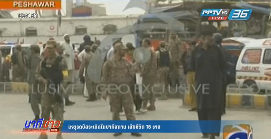 รถบัสระเบิดในปากีสถาน เสียชีวิต 16 ราย