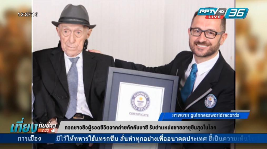 ทวดชาวยิวผู้รอดชีวิตจากค่ายกักกันนาซี รับตำแหน่งชายอายุยืนที่สุดในโลก
